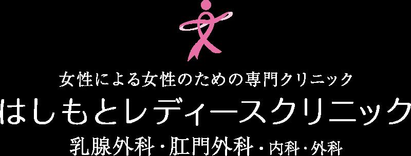 女性医師による女性のための専門クリニックはしもとレディースクリニック 乳腺外科,肛門外科,内科,外科